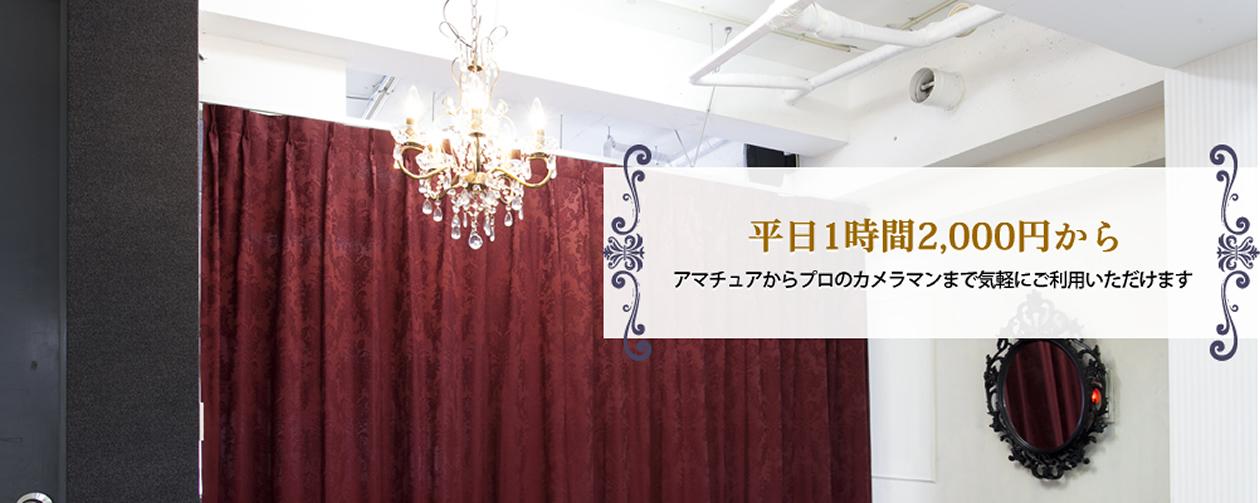 鹿児島市のレンタルスタジオ トレゾール02
